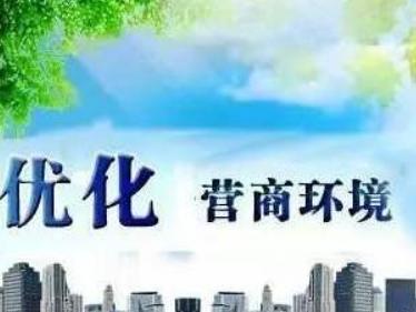 宁夏银川多举措精准服务 持续优化营商环境
