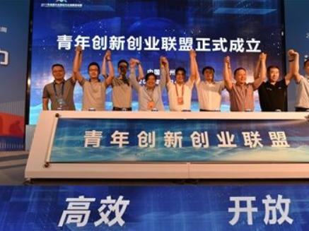 青年创新创业联盟在杭州成立