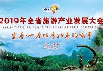 34个单位获2018年度江西旅游产业发展先进单位