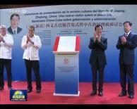 《之江新语》西文古巴版首发式暨中古治国理政研讨会在哈瓦那举行