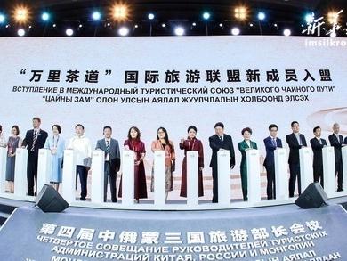 中俄蒙旅游合作日趋深化