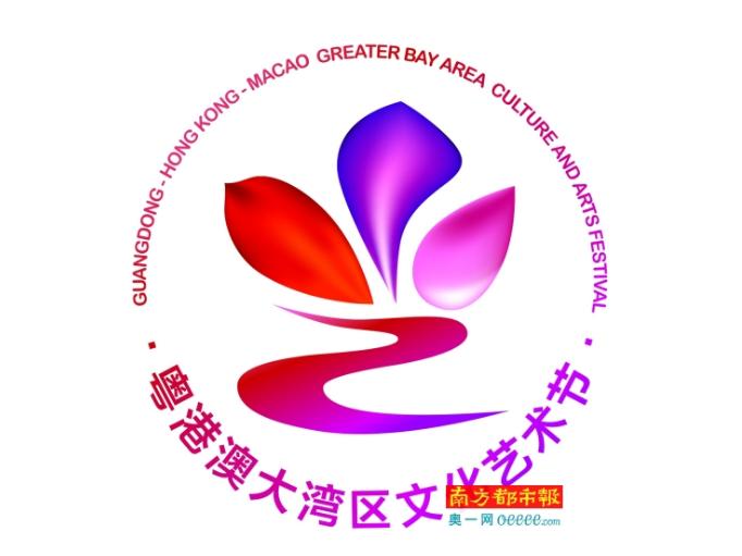 首届粤港澳大湾区文化艺术节在广州开幕