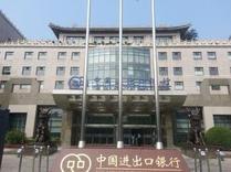 中国进出口银行新疆分行集中开展反洗钱宣传活动