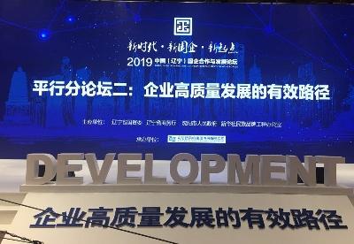 2019中国(辽宁)国企合作与发展论坛:企业高质量发展的有效路径