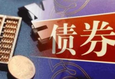 5月中国债券市场发行债券3.6万亿元