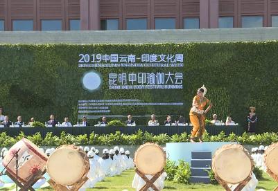 中国云南-印度文化周在昆明启动