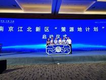 """南京江北新区启动""""策源地计划""""促创新发展再升级"""