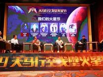 """戈壁沙漠游新模式 """"天马行空""""戈壁火星节8月开幕"""