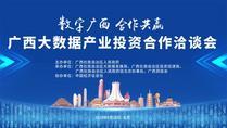 2019广西大数据产业投资合作洽谈会