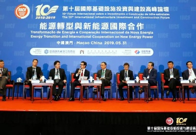 推动能源转型  促进新能源国际合作