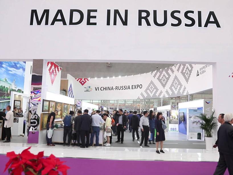 1700余家中外企业参加第六届中俄博览会