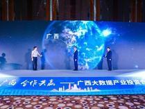 启动仪式:广西首届全球人工智能天池大赛发布