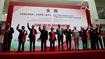 首届中国商品和服务展亮相白俄罗斯