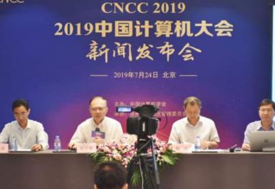 """2019中国计算机大会将聚焦""""智能+"""""""