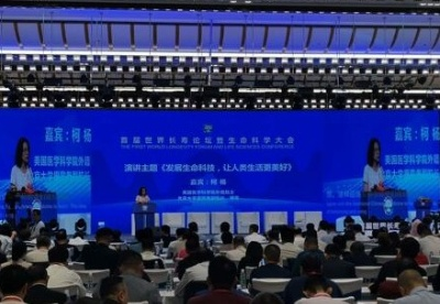首届世界长寿论坛暨生命科学大会在广西贺州举行