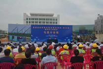 海南屯昌举行自贸区建设项目(第五批)集中开工和签约