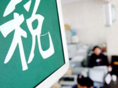 国家税务总局制定出台《税收征管操作规范》