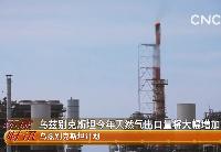 乌兹别克斯坦今年天然气出口量将大幅增加