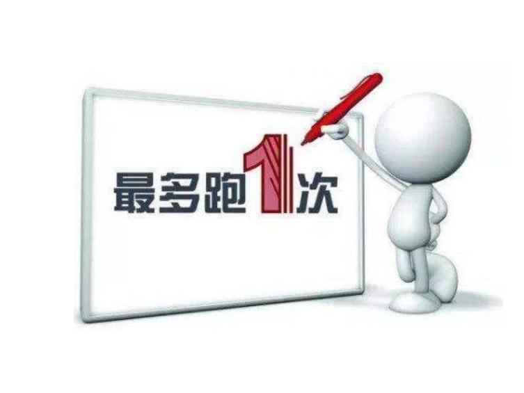 """辽宁出台规定推进政务服务""""最多跑一次"""""""