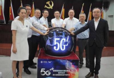 四川发布5G智慧医院白皮书 加快建设智慧医院
