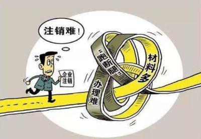 吉林省积极推进市场主体注销便利化