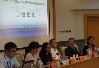 """中关村""""走出去""""企业国际合作与经营高级研修班在京举办"""