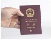 华侨在境外中国护照被偷后怎么办?