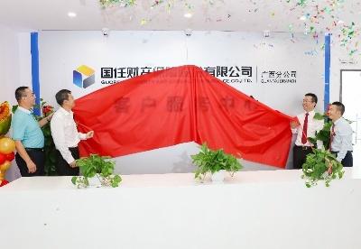 国任保险成立广西分公司 聚焦中国-东盟金融城发展