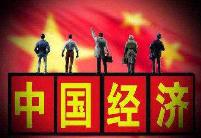 """财经观察:中国经济提质增效释放""""新魅力"""""""