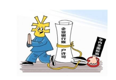 """企业银行账户许可终""""谢幕"""" 提前五个多月全面取消"""