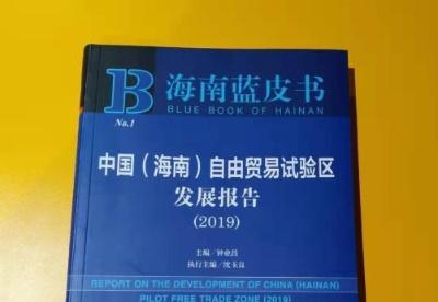 《中国(海南)自由贸易试验区发展报告(2019)》首发