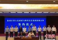 """黑龙江省与阿里巴巴集团合作推进""""数字龙江""""建设"""