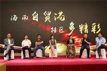 亚太金融小镇举办创投研讨会 探索自贸港国际创业投资全流程体系