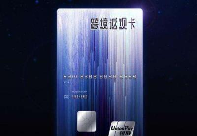 出国花1元也返现 银联推出首款跨境返现卡