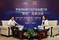 贵州将着力推进中药材产业专业化、规范化和规模化发展
