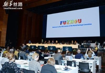 第44届世界遗产大会将于2020年在中国福州举行