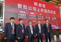 日本专家说科创板对中国资本市场发展具有重大意义