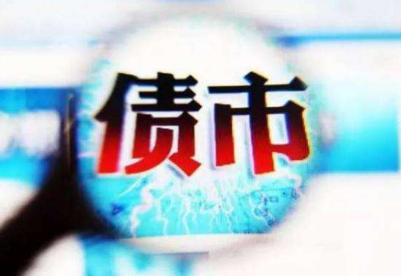 6月中国债券市场发行债券4万亿元