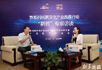 贵州推专项措施着力将黄精打造成乡村振兴示范产业