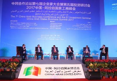2017中国—阿拉伯国家工商峰会