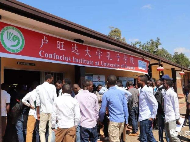 卢旺达大学孔子学院庆祝建院10周年