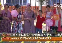 乌兹别克斯坦签证便利化吸引更多中国游客
