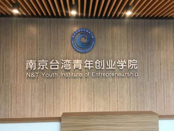 南京台湾青年创业学院:两年吸引超过5000名两岸青年前来筑梦