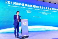 新华·波罗的海国际航运中心发展指数首次全球三地发布