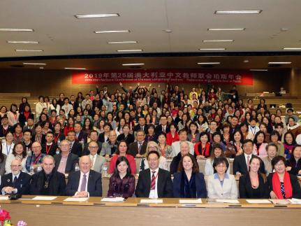 澳大利亚中文教师联会第25届年会在珀斯举行