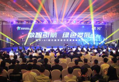 """首届""""西宁·AI时代数字经济发展高峰论坛""""聚焦西宁数字经济发展"""