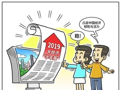 """""""半年报""""凸显中国经济韧性与活力"""