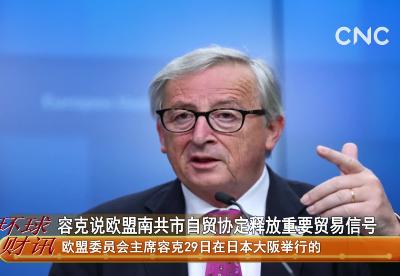 容克说欧盟南共市自贸协定释放重要贸易信号
