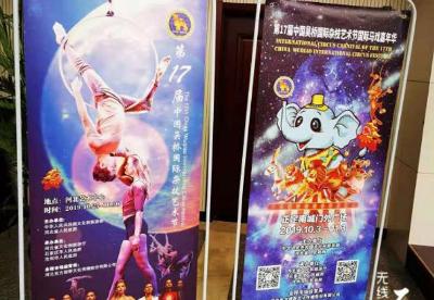 """20国艺术家将""""炫技""""中国吴桥国际杂技艺术节"""