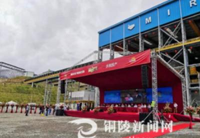 中企投资厄瓜多尔米拉多铜矿项目建成投产